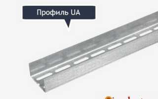 Что такое профиль UA – подробное описание силового профиля  UA 50, UA 75, UA 100