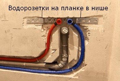 Крепление водорозетки в нише
